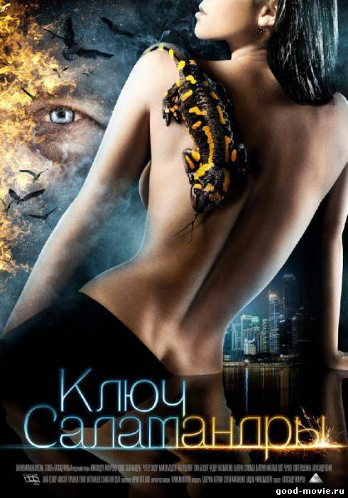 Постер Ключ Саламандры