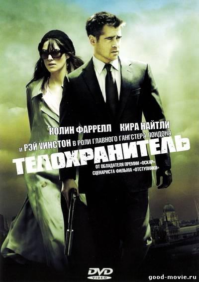 Постер Телохранитель (Колин Фаррелл, 2010)