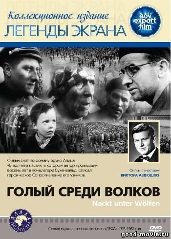 Постер Голый среди волков