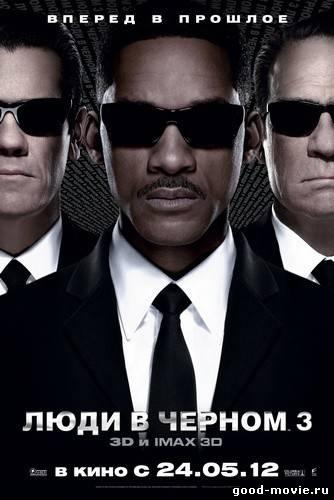 Постер Люди в чёрном 3