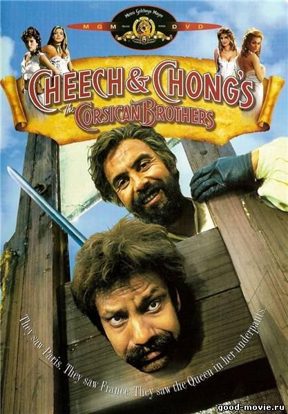 Постер Корсиканские братья