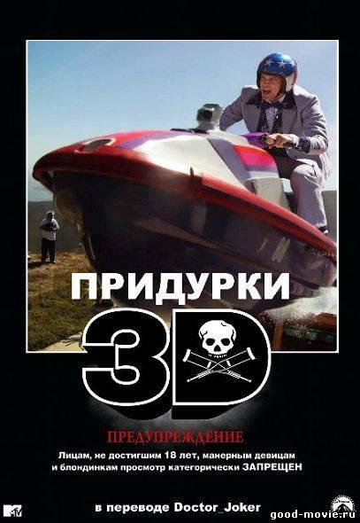 Постер Чудаки 3D