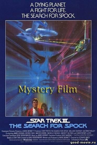 Постер Звездный путь 3: В поисках Спока