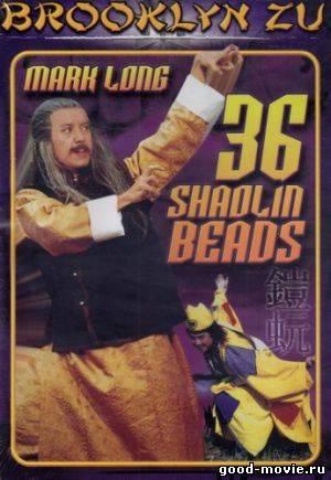 Постер 36 бусин Шаолиня