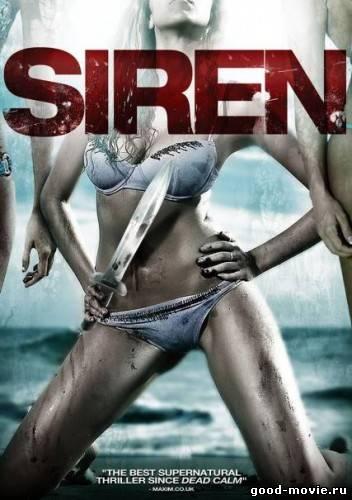 Постер Сирена