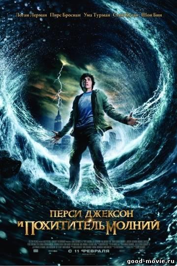 Постер Перси Джексон и похититель молний