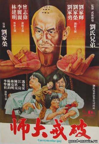 Постер Воин из Шаолиня