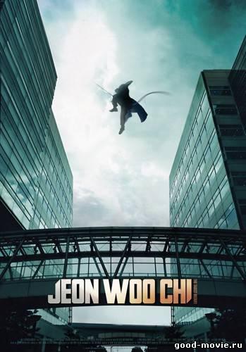 Постер Даосский маг Чон У Чхи