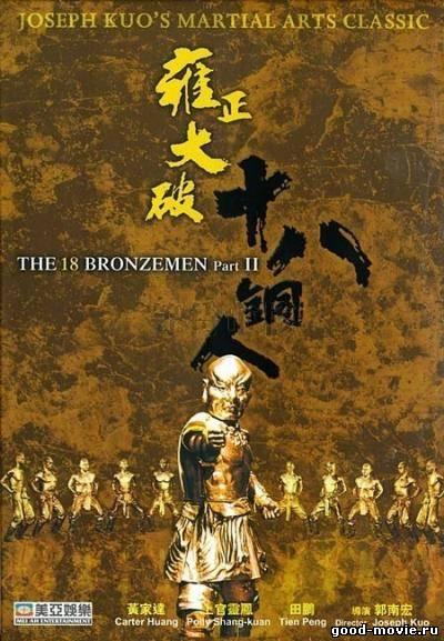 Постер 18 бронзовых бойцов Шаолиня