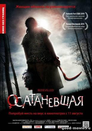 Постер Осатаневшая