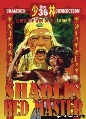 Постер Красный мастер Шаолиня