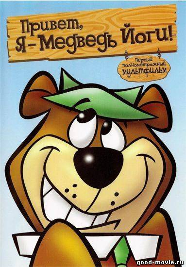 Постер Привет, я – медведь Йоги