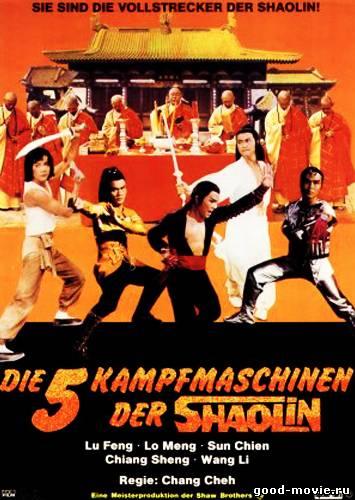 Постер Пять боевых машин Шаолиня (Парень с золотой рукой)