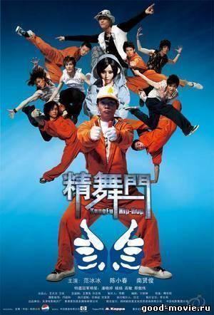 Постер Кунг-фу хип-хоп