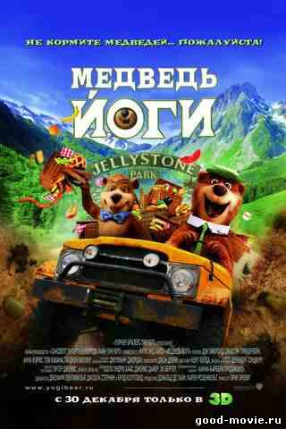 Постер Медведь Йоги