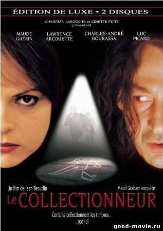 Постер Расчленёнка (Канада, 2002)