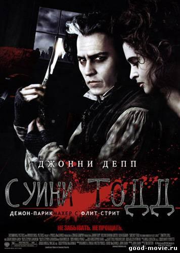 Постер Суини Тодд, демон-парикмахер с Флит-стрит (Джонни Депп, 2007)