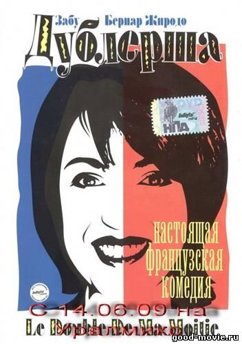 Постер Дублёрша (Франция, 1999)