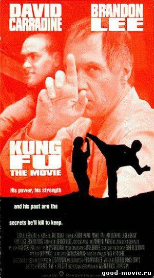 Постер Кунг-фу: Киноверсия
