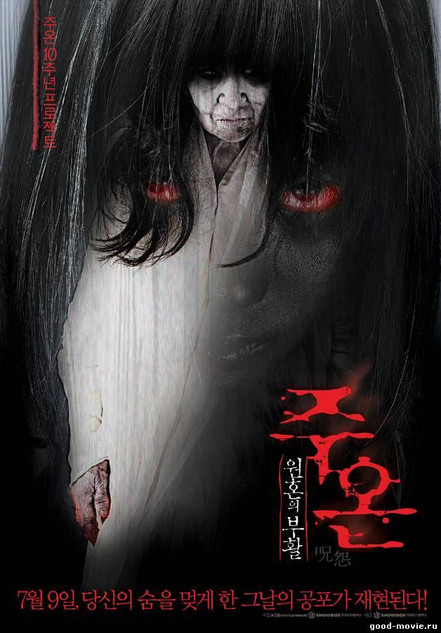 Постер Проклятие: Старуха в белом