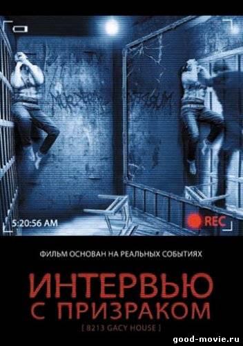 Постер Интервью с призраком