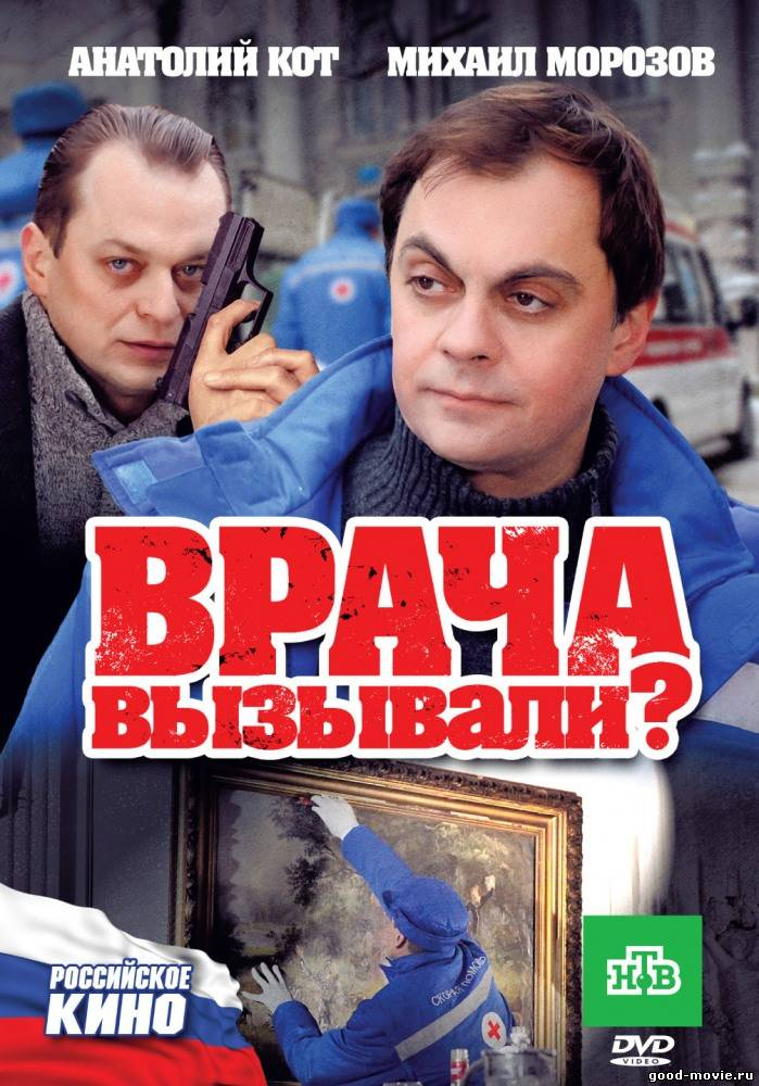 Постер Врача вызывали?