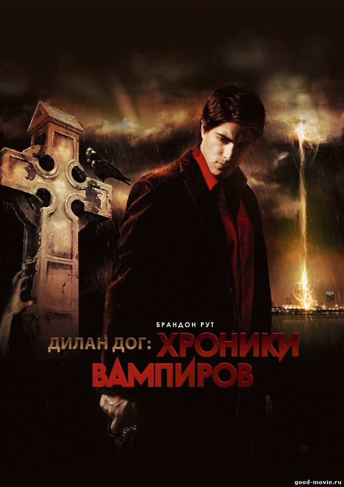 Постер Хроники вампиров