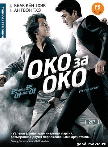 Постер Око за око (Южная Корея, 2008)