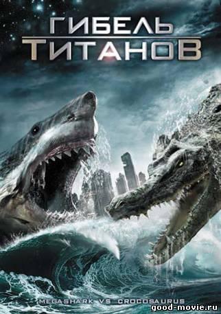 Постер Гибель титанов