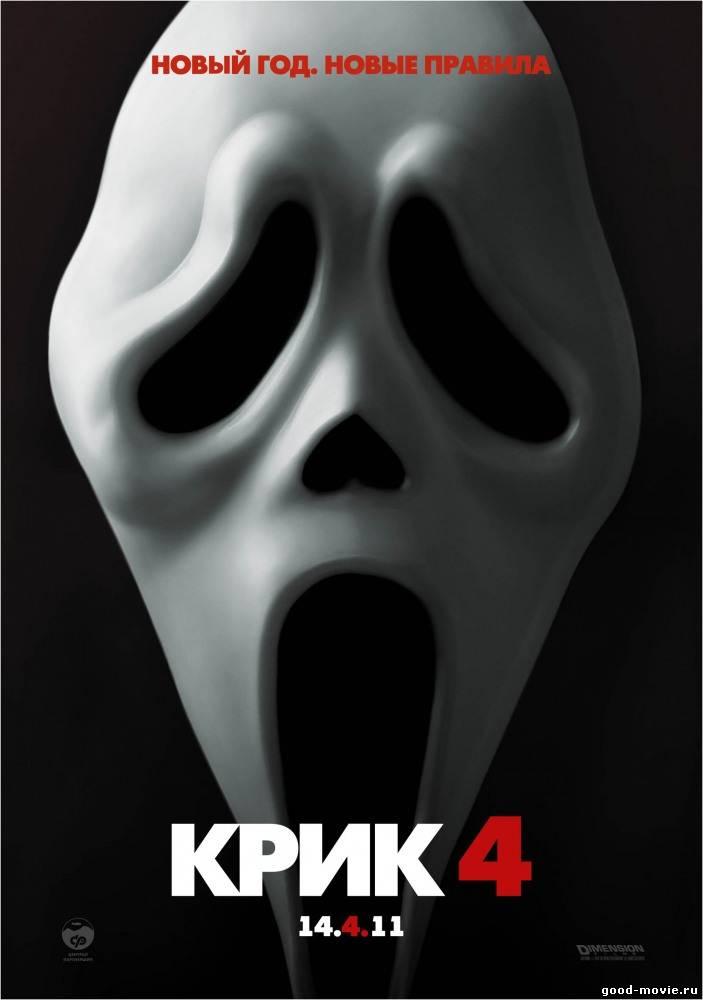 Постер Крик 4