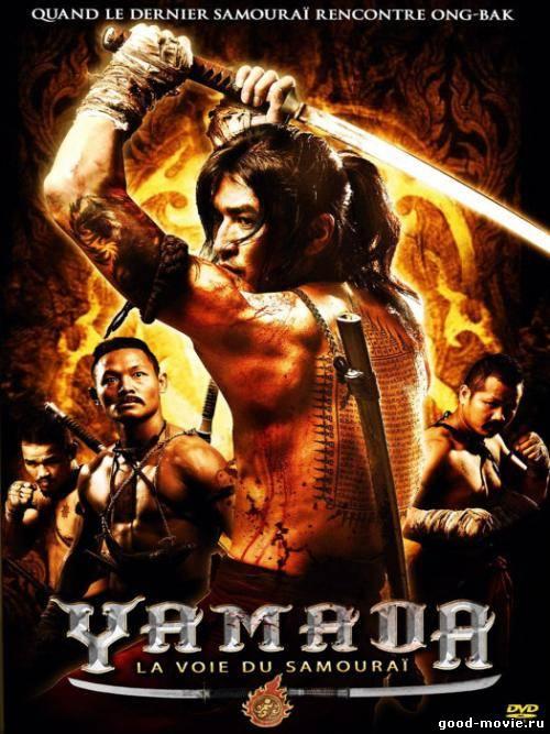 Постер Ямада: Самурай Нагасама