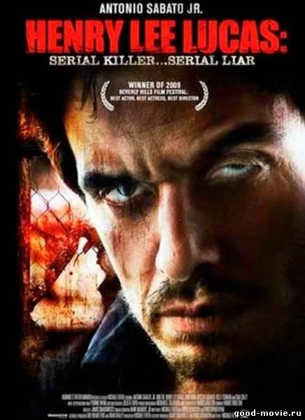 Постер Серийный убийца: Генри Ли Лукас