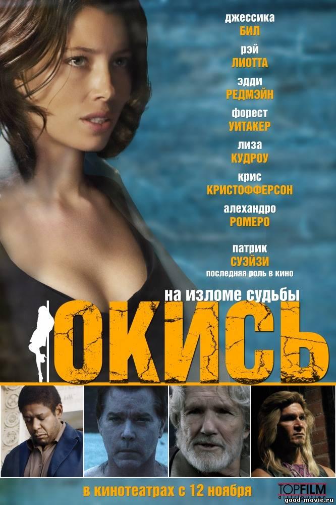 Постер Окись