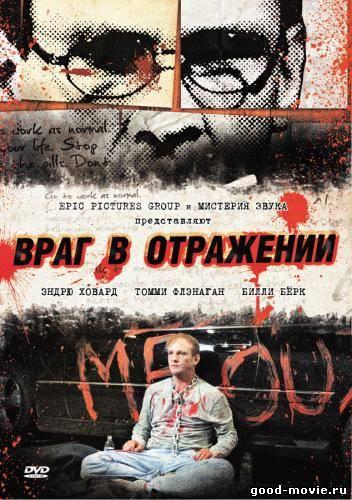 Постер Враг в отражении