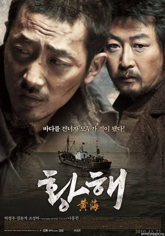 Постер Жёлтое море