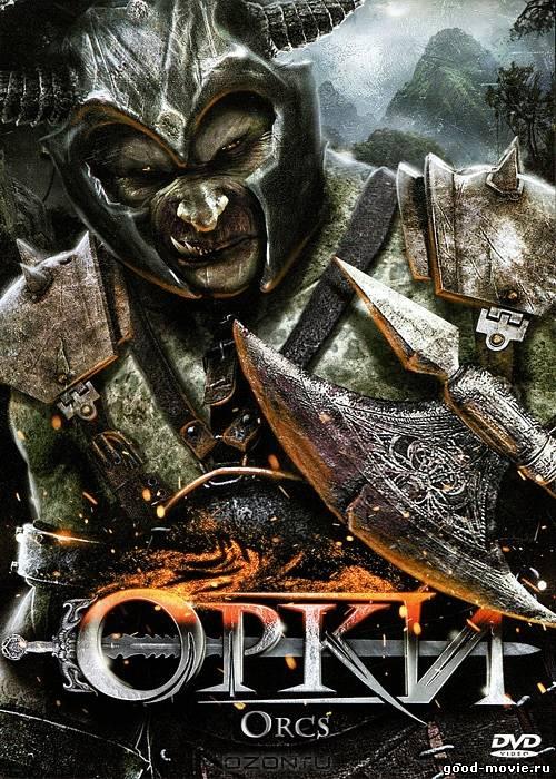 Постер Орки