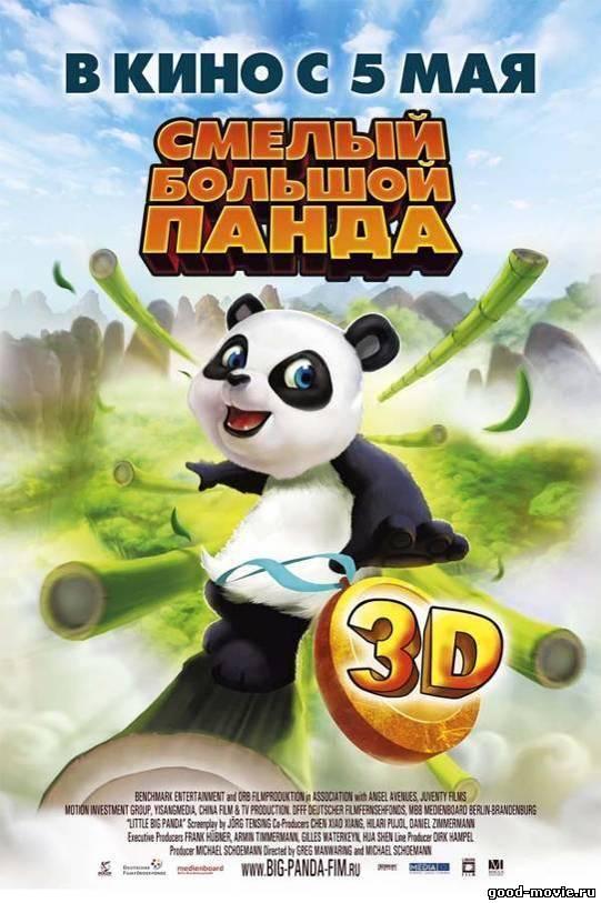 Постер Смелый большой панда