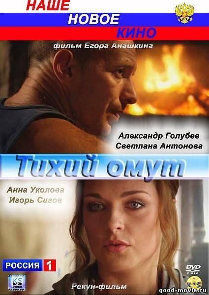 Постер Тихий омут (Россия, 2010)