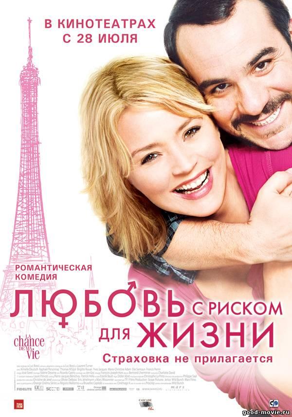 Постер Любовь с риском для жизни