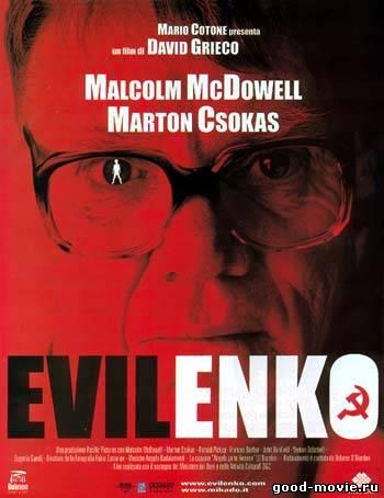 Постер Эвиленко