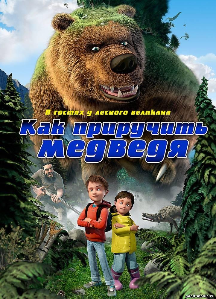 Постер Как приручить медведя
