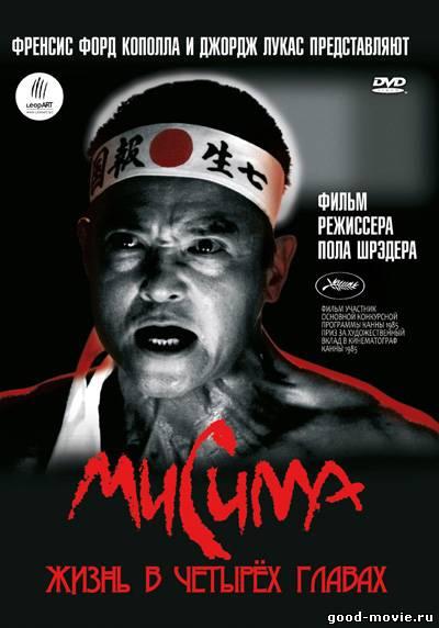 Постер Мисима: Жизнь в четырёх главах