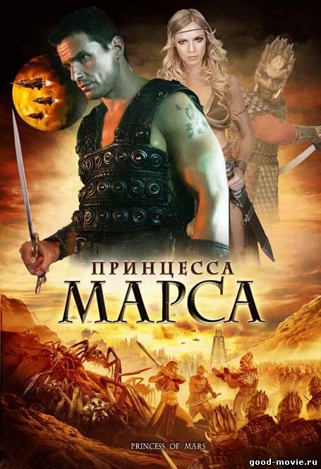 Постер Принцесса Марса