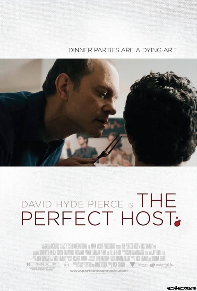 Постер Идеальный хозяин