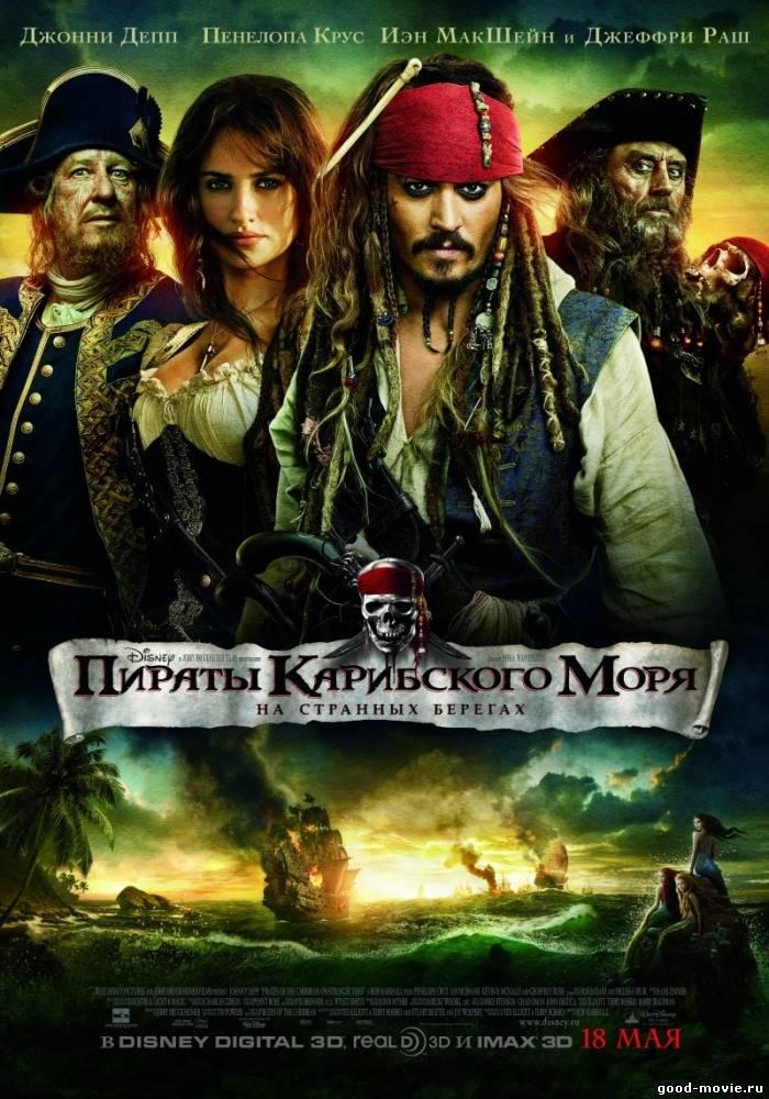 Постер Пираты Карибского моря: На странных берегах (четвертые)