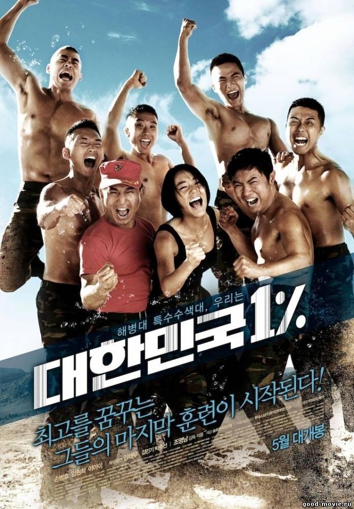 Постер Республика Корея 1%