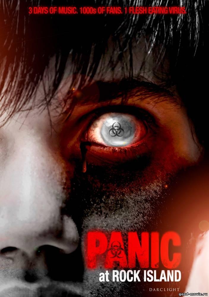Постер Паника на Рок-Айленде