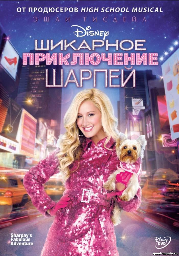 Постер Шикарное приключение Шарпей