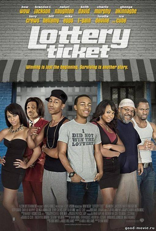 Постер Лотерейный билет