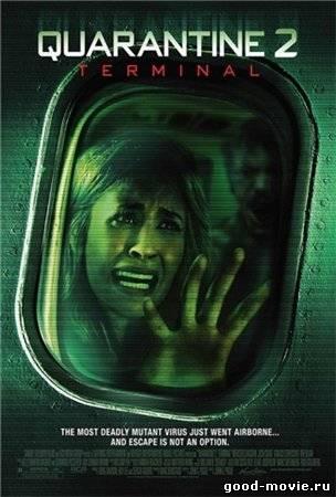 Постер Карантин 2: Терминал